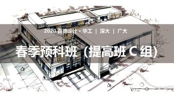 【提高班C组】2020春季预科班