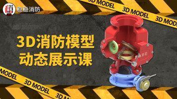 稳稳消防【2021-消防3D模型动态展示】