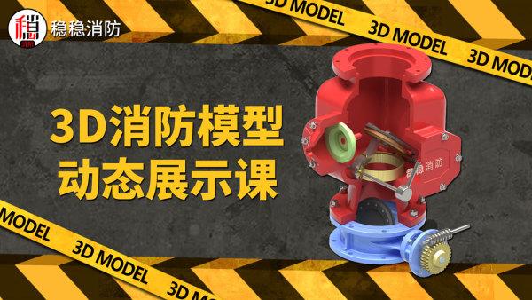 稳稳消防【3D消防模型内部构造动态展示】