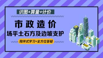 场平土石方及边坡支护预算-市政工程造价案例实操【启程学院】