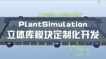 Plant Simulation立体库模块定制化开发(报名入门课程免费学)