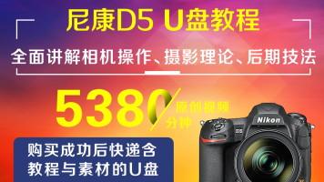 U盘版-尼康D5摄影从入门到精通
