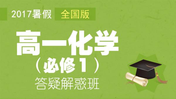 2017高一化学答疑解惑班(暑假预习)【家课堂网校】
