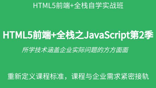 JavaScript开发入门+案例实操教程第2季