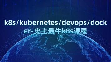 k8s/kubernetes/devops/docker-史上最牛k8s课程