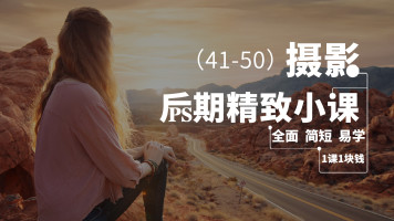 摄影后期精致小课(41-50)