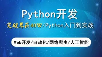 Python零基础挑战学习IT课程/零基础学习/爬虫/web开发/数据分析