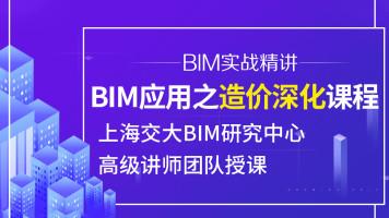 BIM造价深化课程 广联达GTJ2018|云计价|5D平台 上海交大BIM教程
