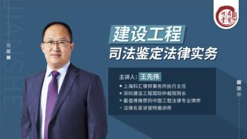 王先伟:建设工程司法鉴定法律实务