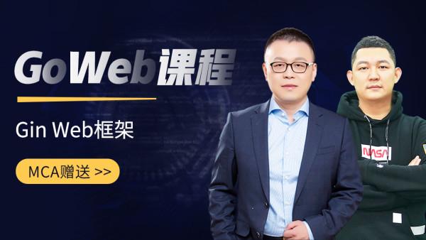 Go Web课程【马士兵教育】