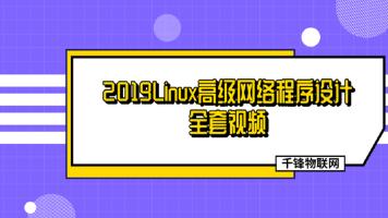 2019Linux高级网络程序设计全套视频【千锋物联网】