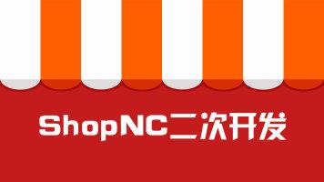 【云知梦】ShopNC电商二次开发