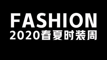 2020春夏时装周