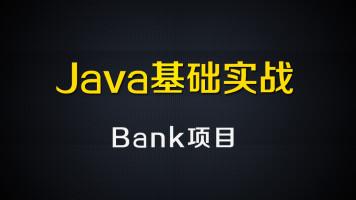 尚硅谷JavaSE实战_Bank项目
