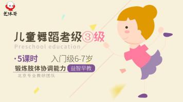 【艺休哥】儿童舞蹈考级三级视频课程 北京知名机构研发 轻松过级