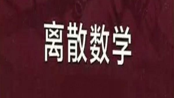 离散数学(全105讲)【理工学社】