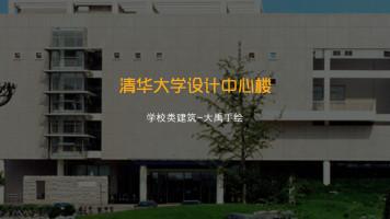 清华大学设计中心楼解析