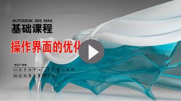 3Dmax操作界面的优化