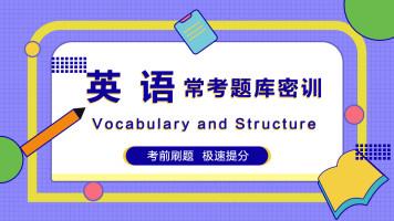 英语常考题库密训班:词汇语法结构【启航先锋】