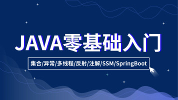 JavaSE/java/零基础/集合/泛型/反射/注解/SSM框架/SpringBoot