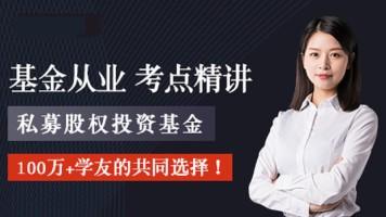 基金科目三精讲视频:私募股权投资基金