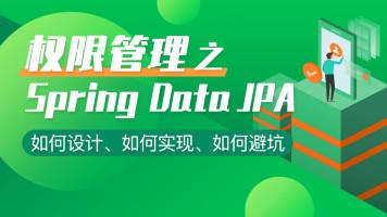 权限管理之Spring Data JPA
