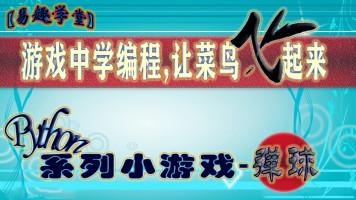 【四二学堂】Python游戏开发系列-弹球游戏