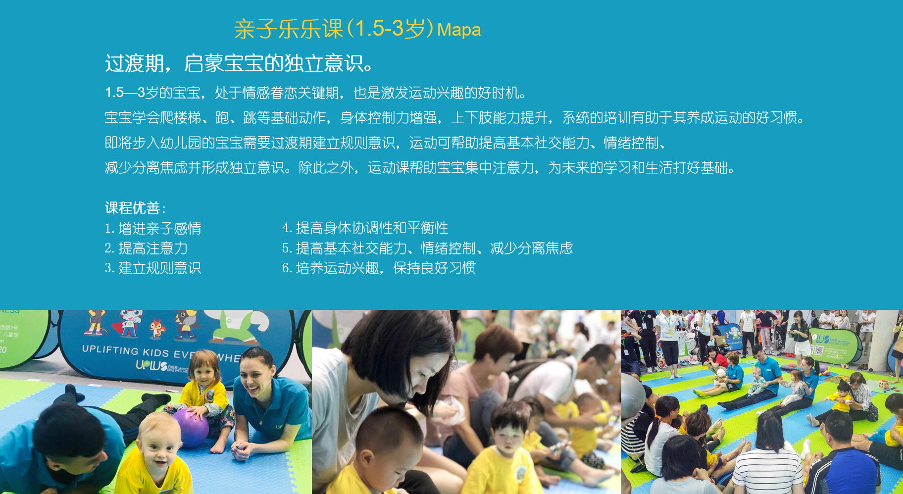 伯格曼Mapa体适能运动课(1.5-3岁)