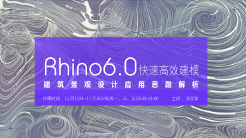 犀牛Rhino6.0快速高效建模 ——建筑景观设计应用思路解析