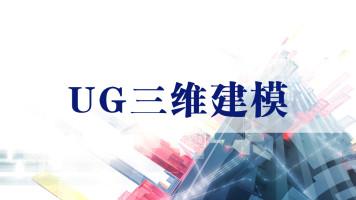 UG三维建模教程/ug零基础入门班/南京文鼎绘学内部课程