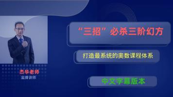 """""""三招""""必杀""""三阶幻方""""【中文字幕】"""