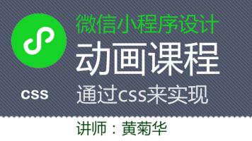微信小程序动画课程 通过wxss(css)来实现