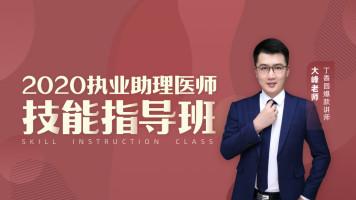 2020执业助理医师技能指导班