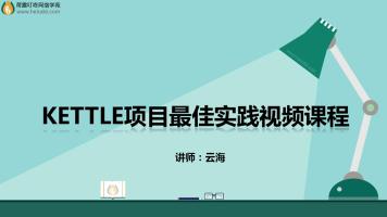 最新ETL数据集成之Kettle5项目最佳实践视频课程