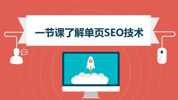 单页seo排名技术