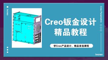 Creo钣金命令与操作精讲