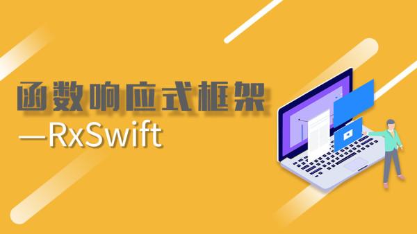 函数响应式框架-RxSwift