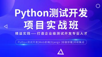 Python测试开发项目实战课程