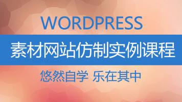 WordPress素材站点仿制实例视频教程