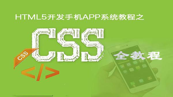 HTML5开发手机App系统课程之:CSS全教程