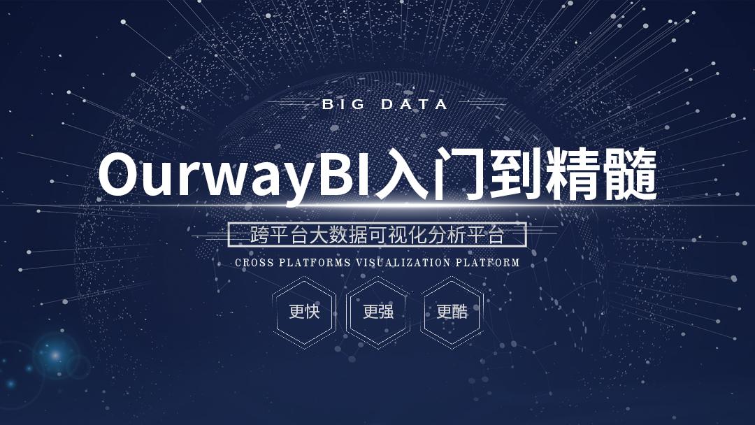 大数据可视化分析平台:OurwayBI入门到精通1