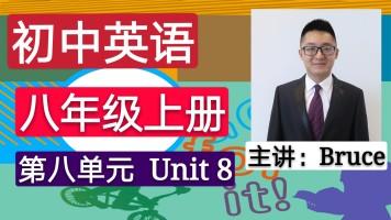 【精】人教版八年级初二英语(上册)Unit 8