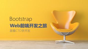Bootstrap前端开发教程【恒本科技】