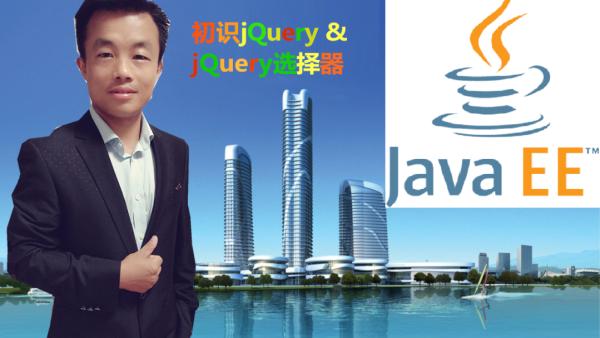 JavaEE全栈工程师系列课程(1)