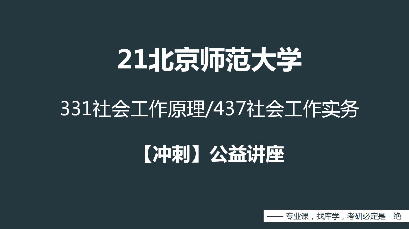 北京师范大学/331社会工作原理/437社会工作实务/琪琪学姐/学霸