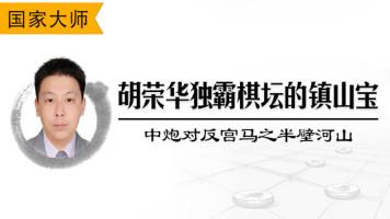 象棋胡荣华独霸棋坛的镇山宝①:中炮对反宫马之半壁河山
