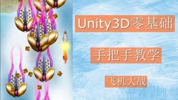 Unity3D零基础手把手教学(飞机大战)