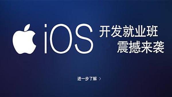 IOS开发-入门到精通精英班