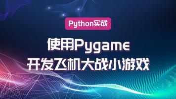 Python实战:使用Pygame开发飞机大战小游戏