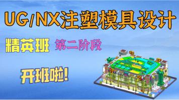 UG/NX/CAD注塑模具设计精英班第二阶段(进阶学习)